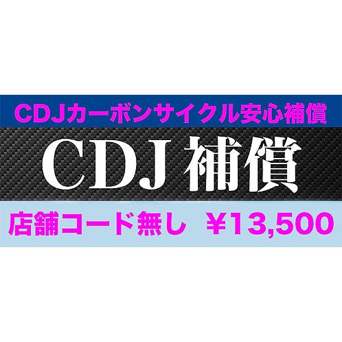 CDJカーボンサイクル安心補償  店舗コード無し