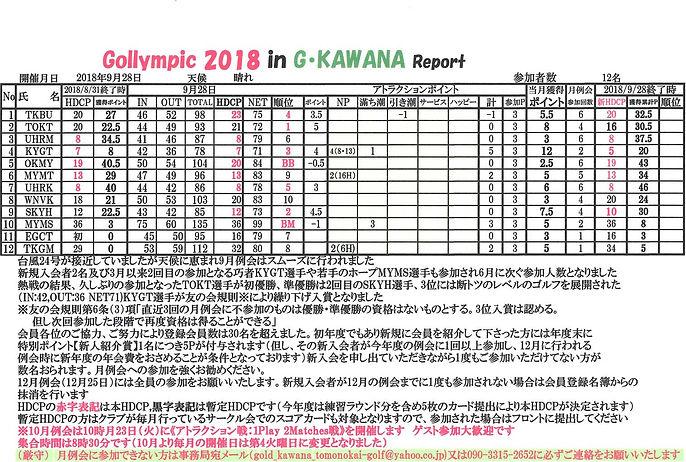2018.9.28REPORT【修正済み】.jpg