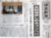 2020.1.29伊豆新聞掲載記事.jpg