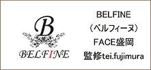 メンズBELFINE_バナー.jpg
