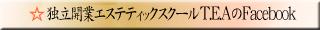 フェイスブック帯_養成カレッジ.png