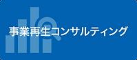 mieruka_web_banner_事業再生コンサルティング.png