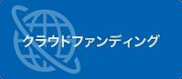 mieruka_web_banner_クラウドファンディング.png