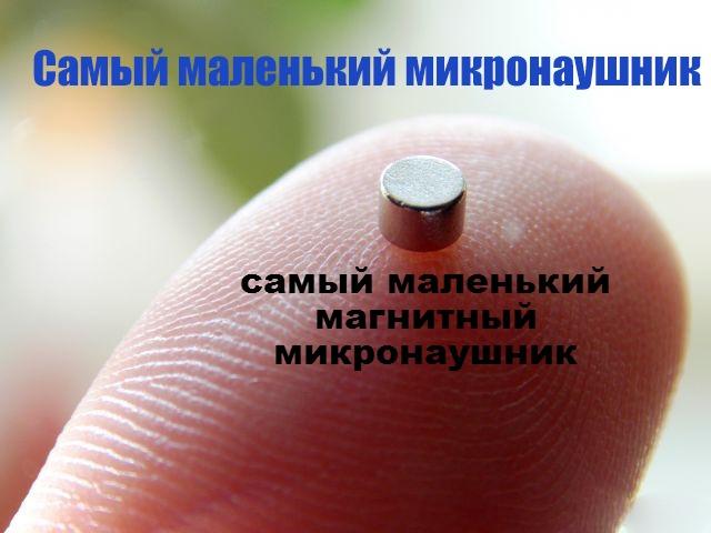 магнитный микронаушник