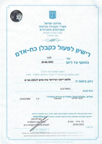 רישיון לפעול כקבלן (2).png