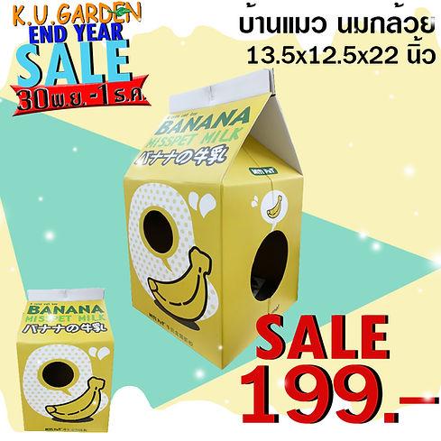 นมกล้วย 199.jpg