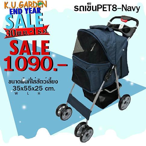 Pet8-navy.jpg