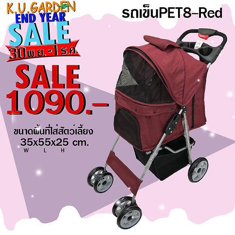 Pet8-red.jpg