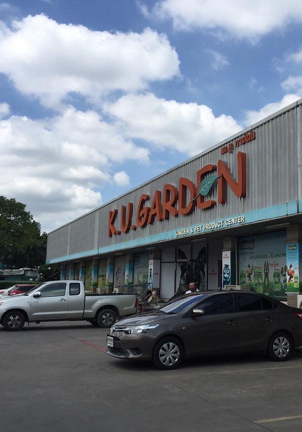 เค.ยู. การ์เด้น (K.U. Garden Pet Store) ร้านอาหารและอุปกร์สัตว์เลี้ยงมีทั้งหมด 4 สาขาได้แก่ สาขาบางแค รัตนธิเบศ ศรีนครินทร์ และบางใหญ่ เปิดให้บริการทุกวัน