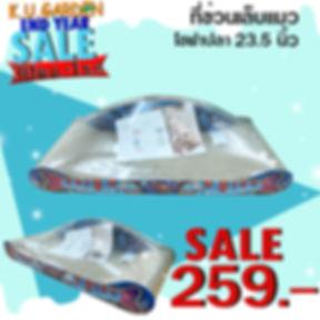 โซฟาปลา 259.jpg
