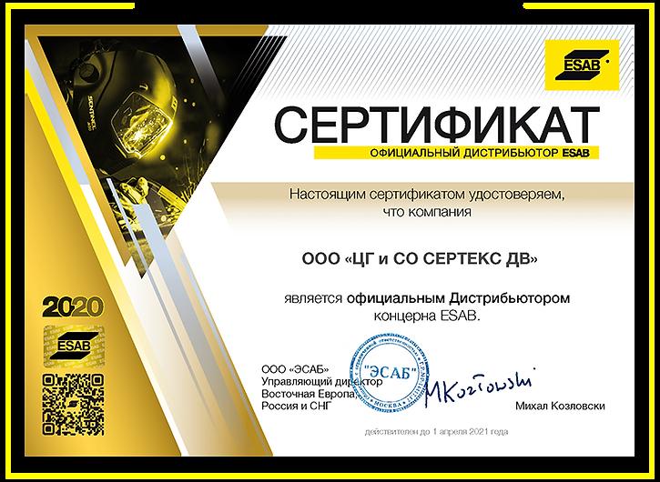 Сертификат рамка.png