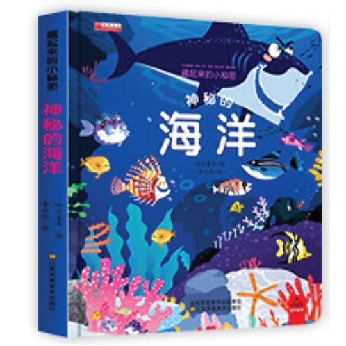 神秘的海洋(立体翻翻书)The Mysterious Ocean (Lift-the-Flap Pop-Up Book)