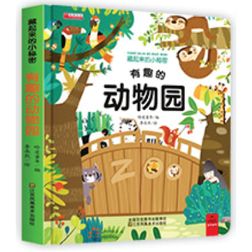 有趣的动物园(立体翻翻书)The Interesting Zoo (Lift-the-Flap Pop-Up Book)