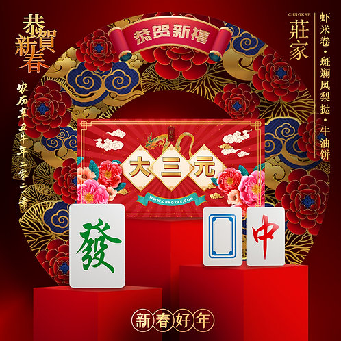 大三元 Bundle (Limited Edition 2888 sets)