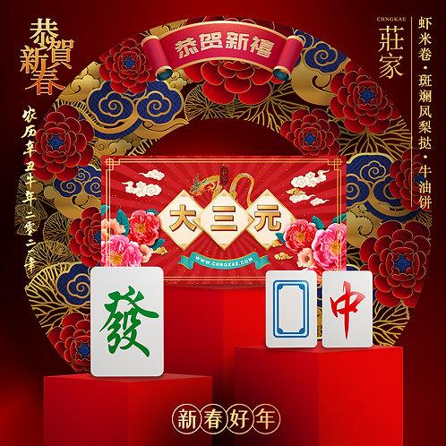 大三元 Bundle (Limited Edition 2888 sets)