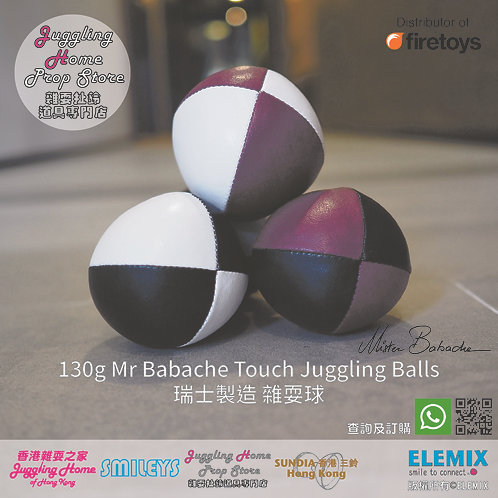 Mr Babache Touch Juggling Ball 瑞士製造雜耍球