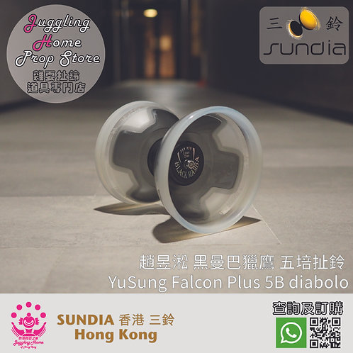 SUNDIA 三鈴 趙昱淞YuSung 黑曼巴獵鷹五培鈴 Falcon Plus 5B Diabolo