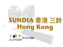 Sundia HK logo _edited.jpg