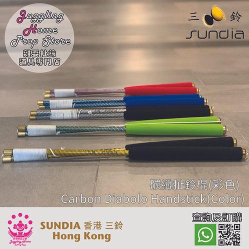 SUNDIA 三鈴 彩色碳纖扯鈴棍 color carbon sticks