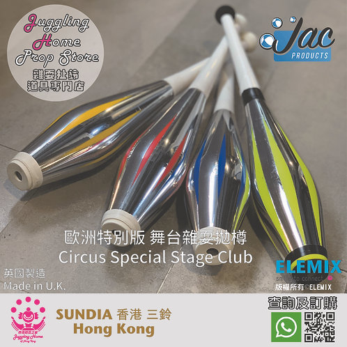 JAC Circus Special Stage Juggling Club 舞台雜耍拋樽