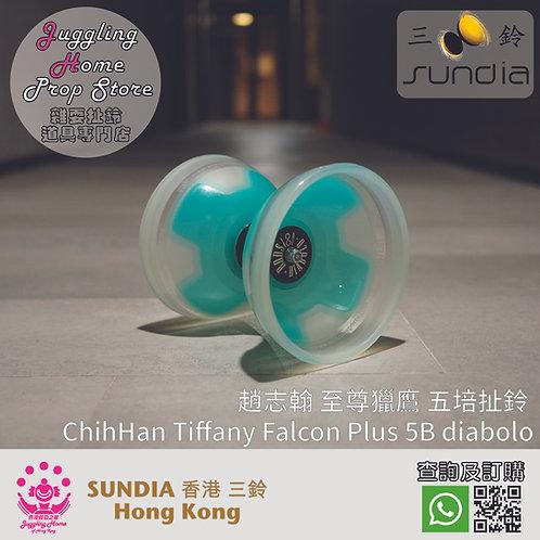 Sundia 三鈴 趙志翰ChihHan 至尊獵鷹五培扯鈴 Tiffany Falcon Plus 5B