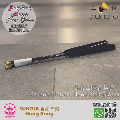 SUNDIA 三鈴 碳纖扯鈴棍 純黑版本 Carbon Sticks