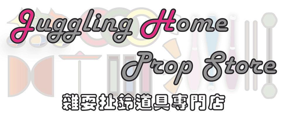 JH PropStore 雜耍道具專門店