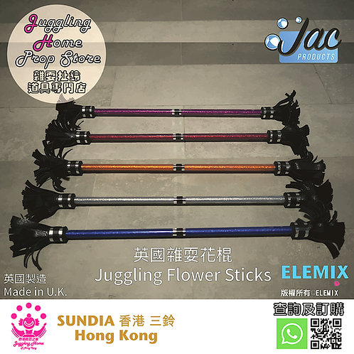 JAC 英國雜耍花棍 Flower Stick