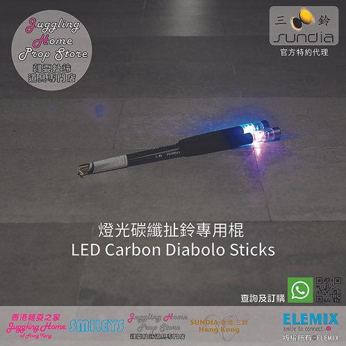 SUNDIA 三鈴 燈光碳纖扯鈴棍 LED Carbon Sticks