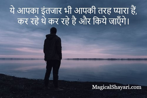 2-line-shayari-in-hindi-ye-aapka-intezaar-bhi-aapki-tarah-pyara