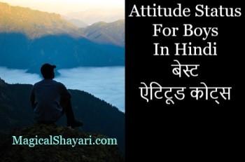 attiude-status-for-boys-in-hindi-attitude-quotes-for-boys