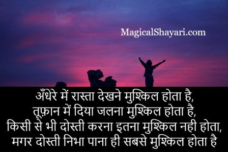 Andhere Mein Rasta Dekhna Mushkil, Friendship Shayari In Hindi