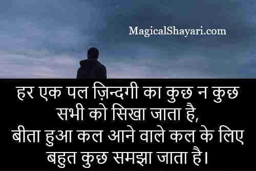 life-status-in-hindi-har-ek-pal-zindagi-ka-kuch-na-kuch