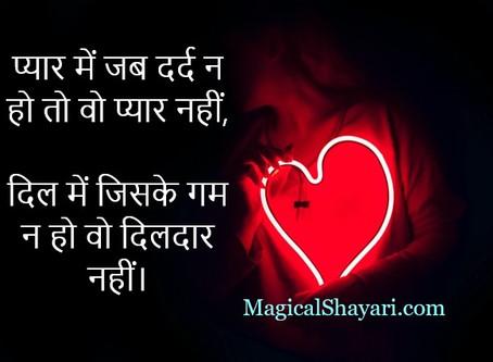 Pyar Mein Jab Dard Na Ho To Wo, Love Attitude Status In English