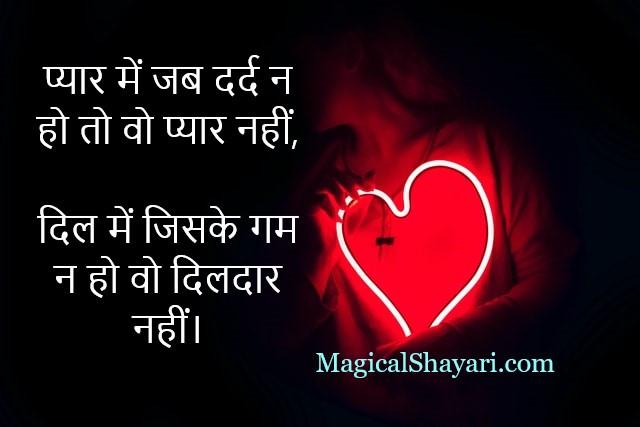love-attitude-status-hindi-pyar-mein-jab-dard-na-ho-to-wo-pyar