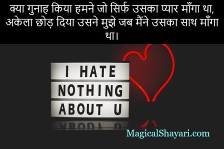 alone-status-hindi-kya-gunah-kiya-humne-jo-sirf-uska-pyar