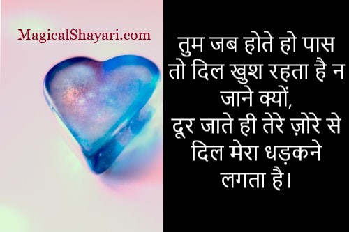 love-quotes-in-hindi-tum-jab-hote-ho-paas-to-dil-khush
