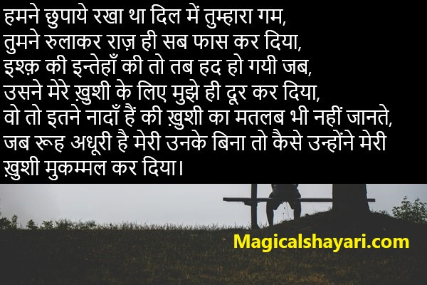 sad-shayari-humne-chupaye-rakha-tha-dil-mein-tumhara