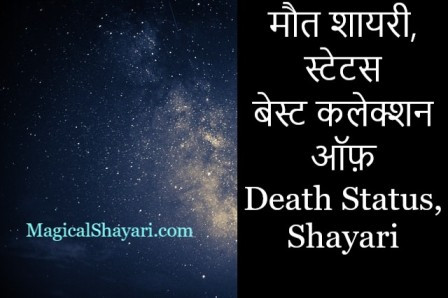 Maut Shayari, Death Status, Death Shayari In Hindi