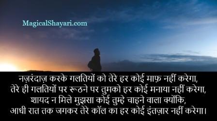 Breakup Shayari In Hindi For GF BF, Sad Breakup In Love