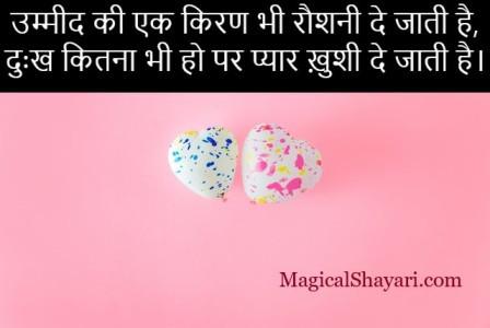 shayari-happy-status-ummed-ki-ek-kiran-bhi-roshni-de-jati