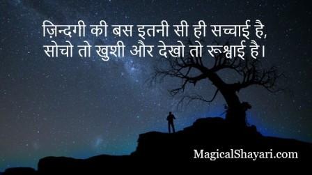 life-quotes-hindi-zindagi-ki-bas-itni-si-hi-sachhai-hai