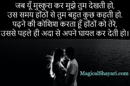 status-kiss-day-shayari-jab-yun-muskura-kar-mujhe-tum-dekhti-ho