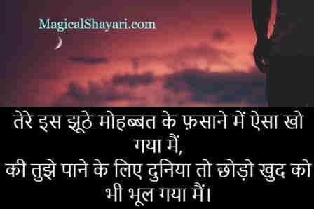 shayari-dhoka-status-cheat-hindi-tere-is-jhoothe-mohabbat-ke-fasane-mein