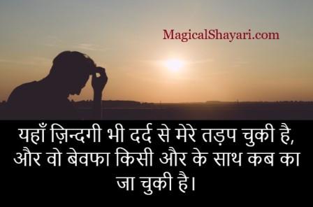 quotes-bewafa-status-yahan-zindagi-bhi-dard-se-mere-tadap