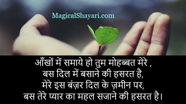mohabbat-shayari-aankhon-mein-samaye-ho-tum-mohabbat