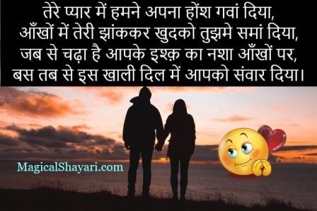 Tere Pyar Mein Humne Apna Honsh Gawa, Pyar Bhari Shayari