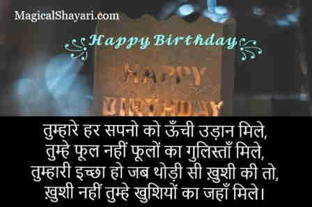 shayari-birthday-wishes-status-hindi-tumhare-har-sapno-ko-unchi-udaan-mile