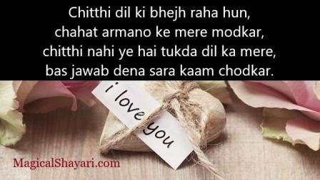 love-shayari-in-english-chahat-armano-ke-mere-modkar