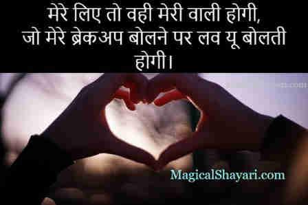 love-status-in-hindi-for-girlfriend-mere-liye-to-wahi-meri-wali-hogi